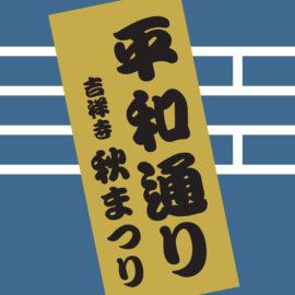 第四十五回 吉祥寺秋祭り