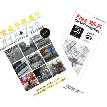2018年版 平和通りガイドブック配付中