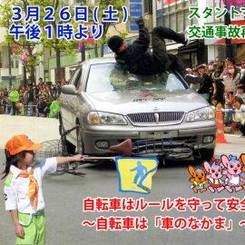 平成28年・春の交通安全のつどい