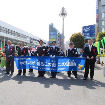 平成29年武蔵野交通安全フェスティバルを開催しました