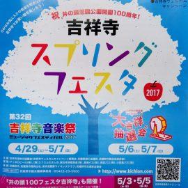 吉祥寺スプリングフェスタ 2017