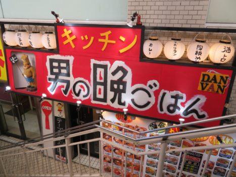 キッチン 男の晩ごはん 吉祥寺店
