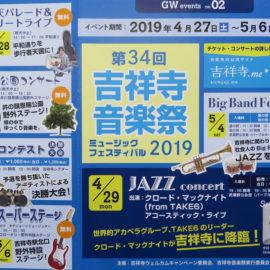 第34回吉祥寺音楽祭