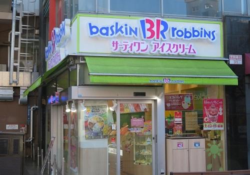 サーティワンアイスクリーム吉祥寺店